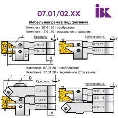 Комплект насадных фрез для производства мебельных фасадов 07.01/02.XX - 3
