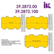 Комплект фрез для профілювання бруса 39.2872.00 - 3