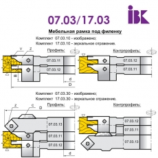 Комплект насадных фрез для производства мебельных фасадов 07.03/04.XX - 4