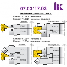 Комплект насадных фрез для производства мебельных фасадов 07.03/04.XX - 5