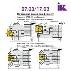 Комплект насадних фрез для виробництва меблевих фасадів 07.03/04.XX - 6