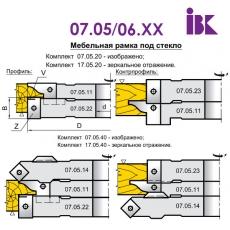 Комплект насадних фрез для виробництва меблевих фасадів 07.05/06.XX - 5