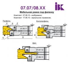 Комплект насадних фрез для виробництва меблевих фасадів 07.07/08.XX - 3
