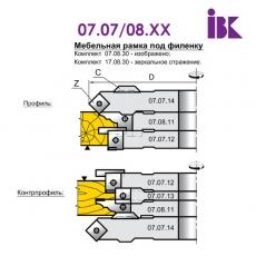 Комплект насадних фрез для виробництва меблевих фасадів 07.07/08.XX - 4