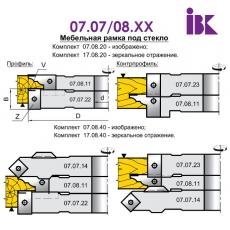 Комплект насадних фрез для виробництва меблевих фасадів 07.07/08.XX - 5