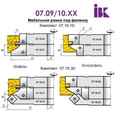 Комплект насадних фрез для виробництва меблевих фасадів 07.09/10.XX - 4