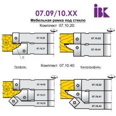 Комплект насадних фрез для виробництва меблевих фасадів 07.09/10.XX - 5